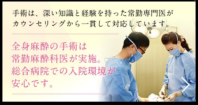 当センターでは、総合病院の強みを活かした 多角的な治療・手術が可能です