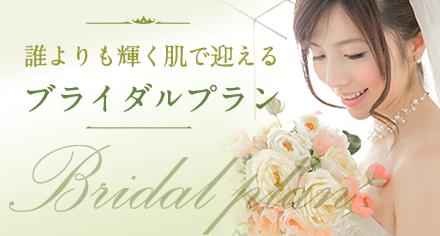 誰よりも輝く肌で迎える  ブライダルプラン Bridal plan