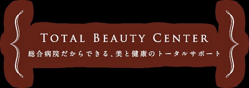 Total Beauty Center 総合病院だからできる、美と健康のトータルサポート