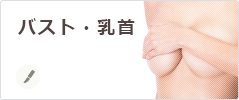 バスト・乳首