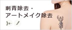 刺青除去・アートメイク除去