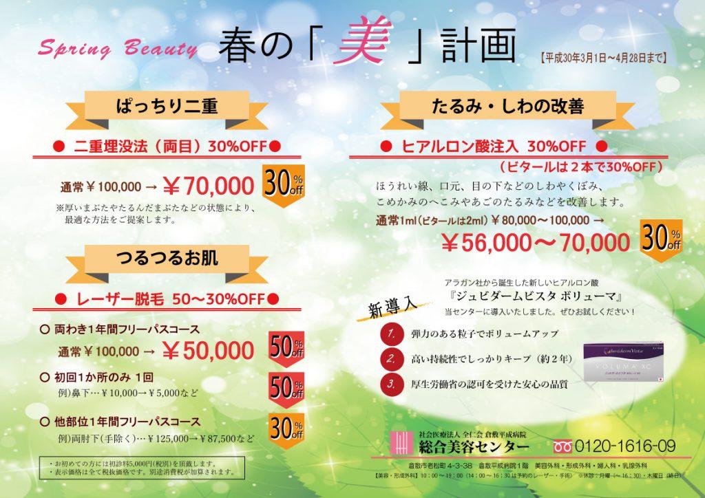 H30年3月・4月美容センターキャンペーン(空)