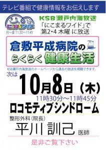 151008kokuchi