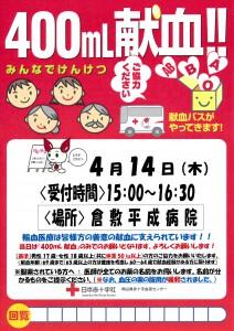 献血(ブログ用)