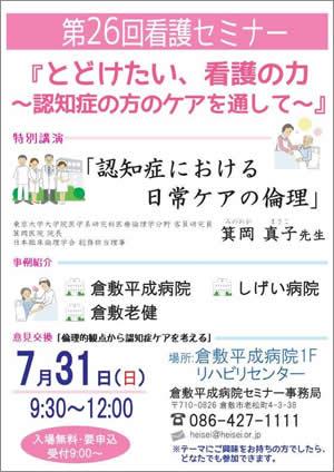 201607-seminar