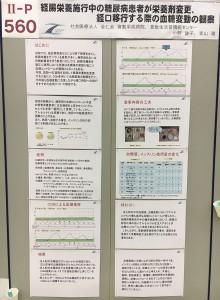 京都学会出張2-1