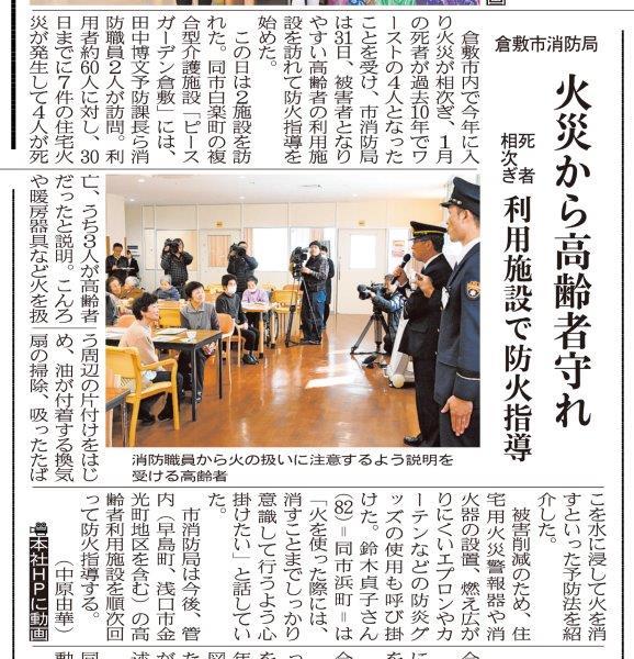 170131山陽新聞