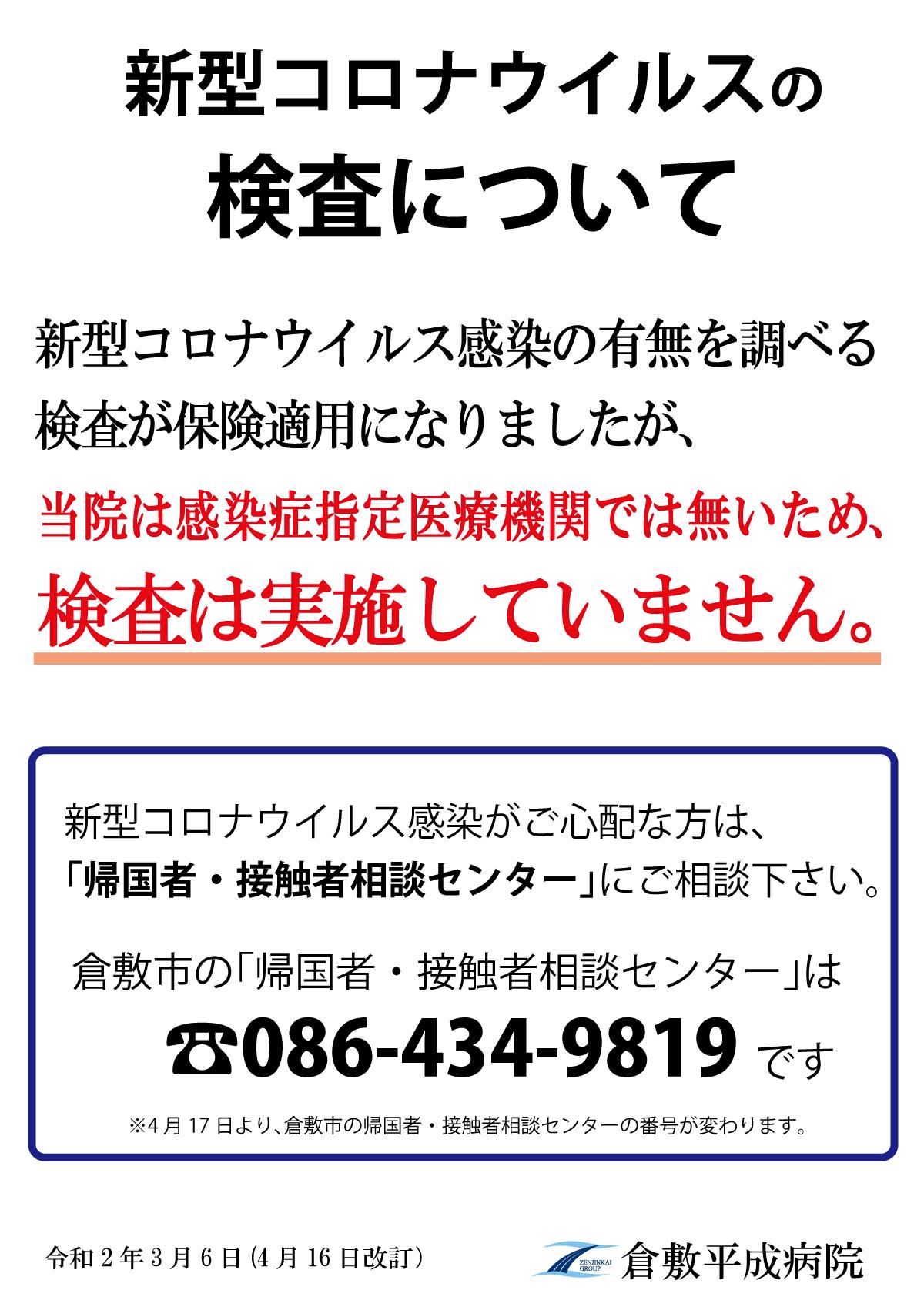 コロナ 倉敷 感染 市 新型コロナウイルス感染症関連情報/倉敷市