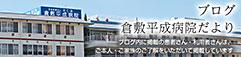 ブログ:倉敷平成病院だより