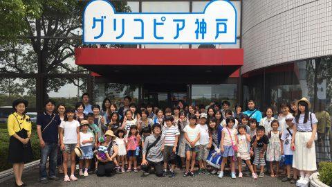 職員旅行【グリコピア神戸ツアー】2016